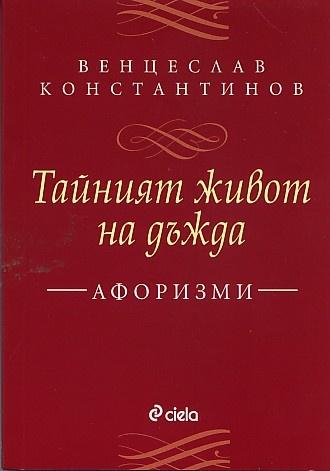 Тайният живот на дъжда, Венцеслав Константинов - Дани Пенев