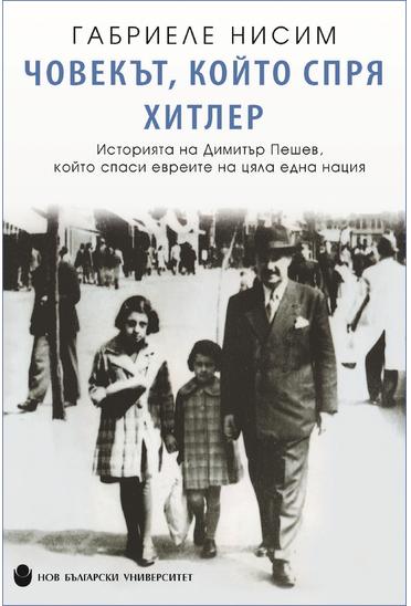 Човекът, който спря Хитлер, Габриеле Нисим - Дани Пенев