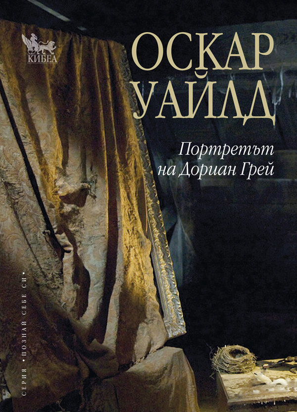 Портретът на Дориан Грей, Оскар Уайлд - Дани Пенев