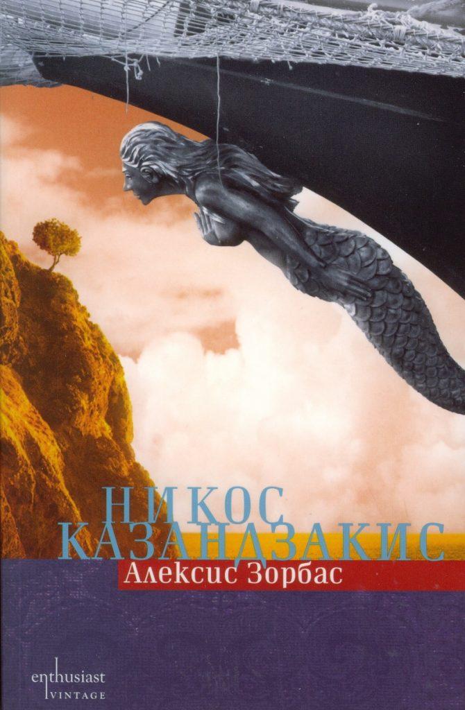 Алексис Зорбас, Никос Казандзакис - Дани Пенев