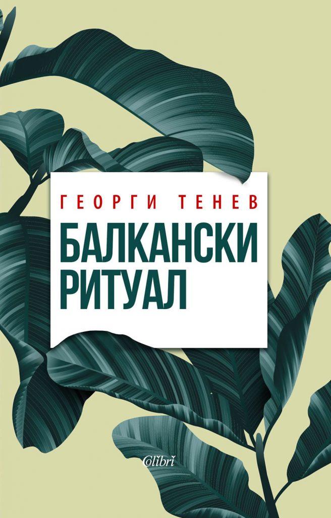 Балкански ритуал, Георги Тенев - Дани Пенев