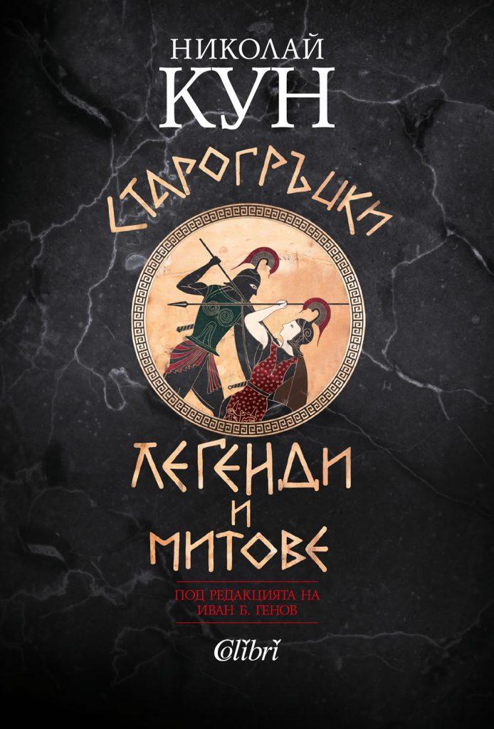 Старогръцки легенди и митове, Николай Кун - Дани Пенев