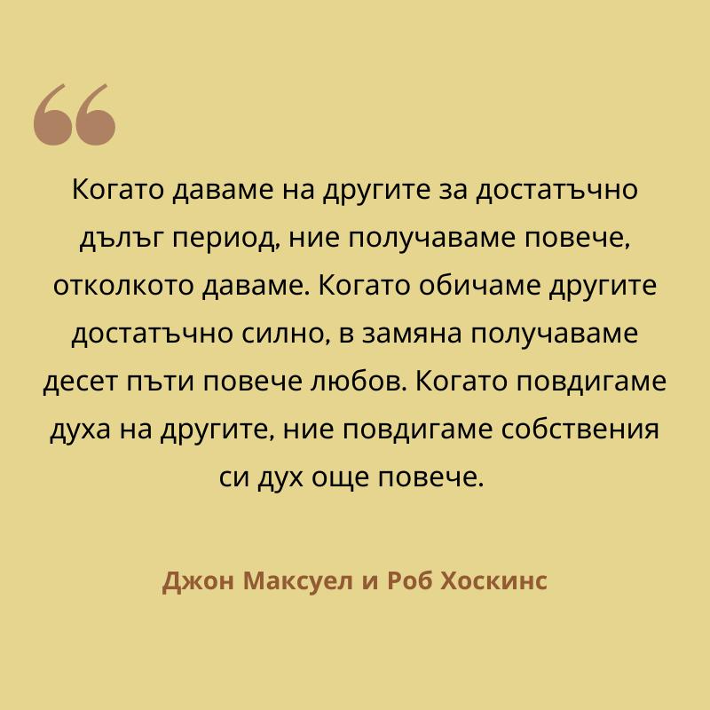 Джон Максуел и Роб Хоскинс - Дани Пенев
