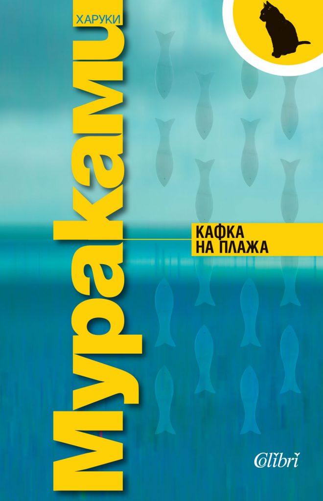 Кафка на плажа, Харуки Мураками - Дани Пенев