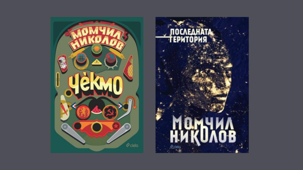 Момчил Николов - Дани Пенев