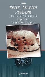 На Западния фронт нищо ново, Ерих Мария Ремарк - Дани Пенев