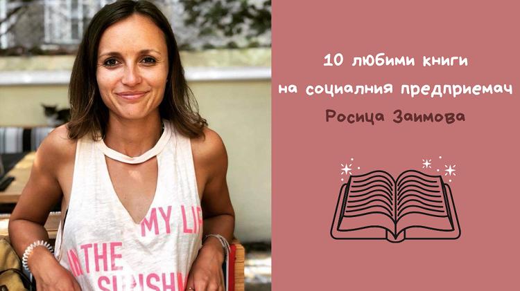 Росица Заимова - Дани Пенев