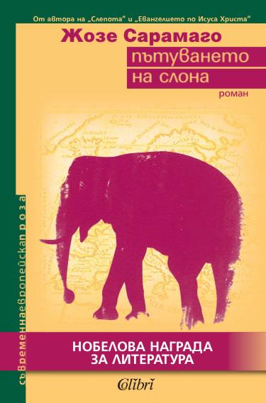 Пътуването на слона, Жозе Сарамаго - Дани Пенев