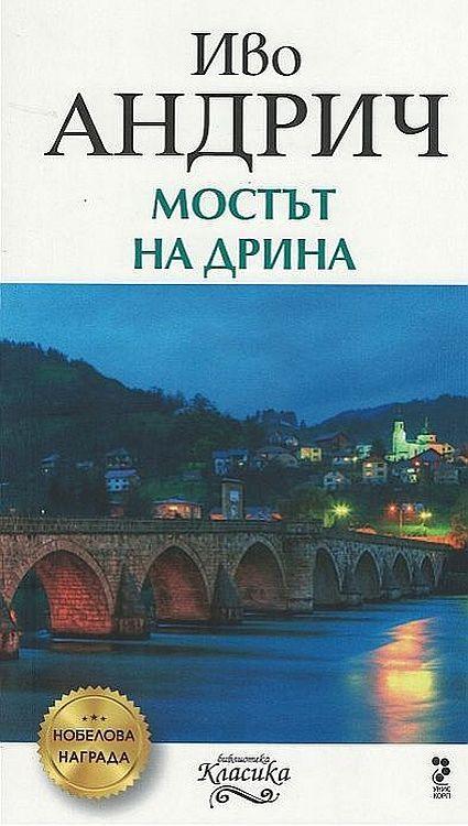 Мостът на Дрина, Иво Андрич - Дани Пенев
