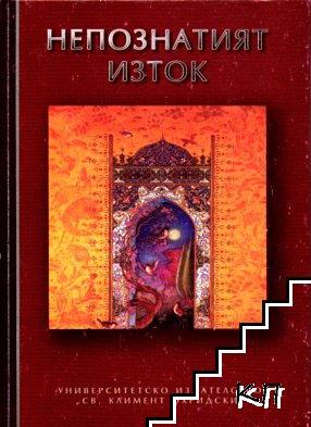 Непознатият Изток, антология с разкази - Дани Пенев
