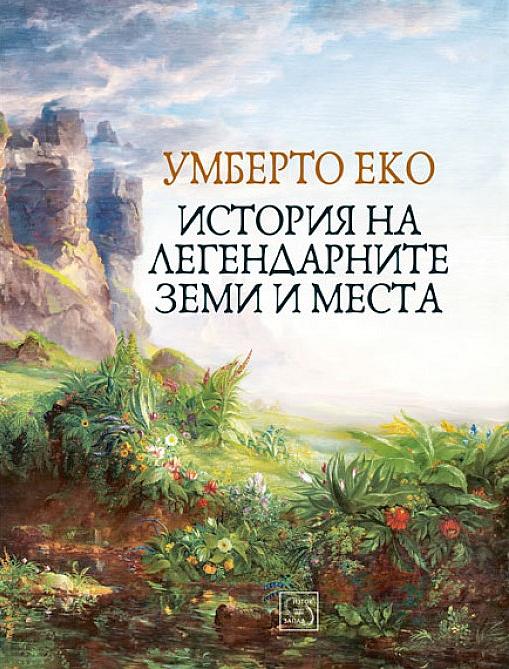 История на легендарните земи и места, Умберто Еко - Дани Пенев