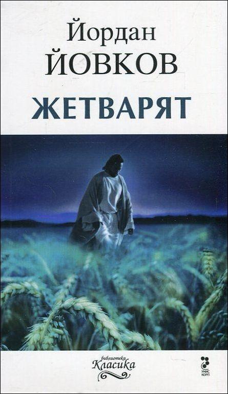 Жетварят, Йордан Йовков - Дани Пенев