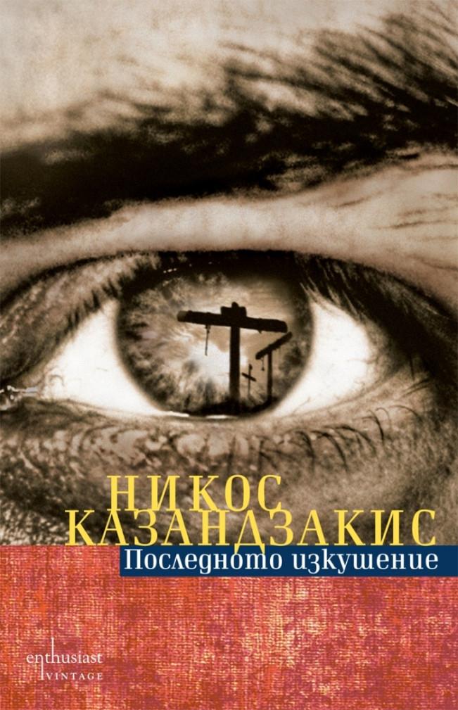 Последното изкушение, Никос Казандзакис - Дани Пенев