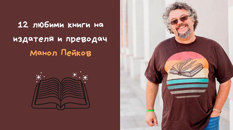 Манол Пейков - Дани Пенев