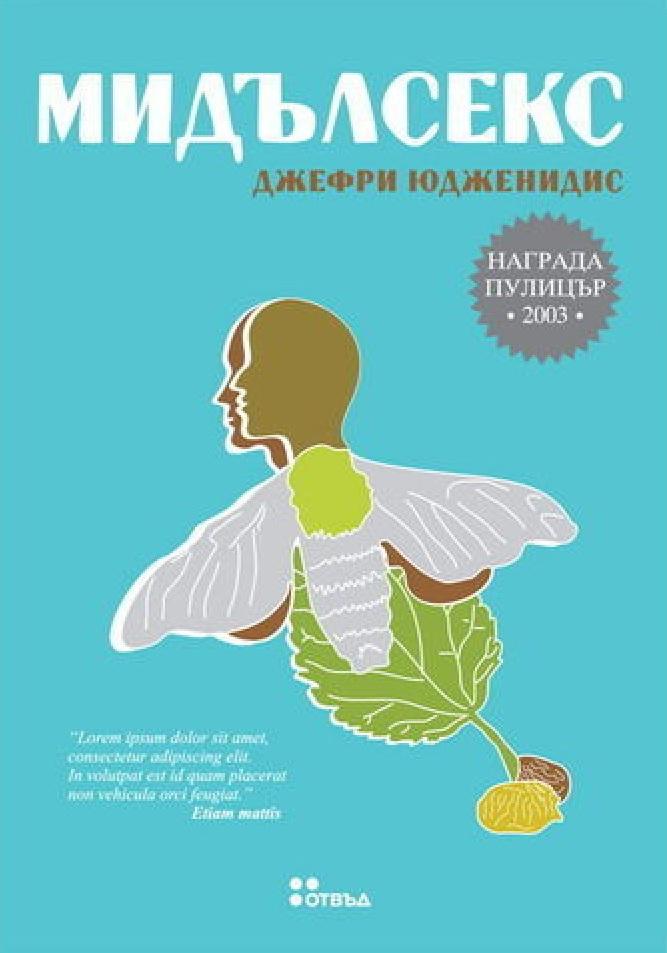 Мидълсекс, Джефри Юдженидис - Дани Пенев