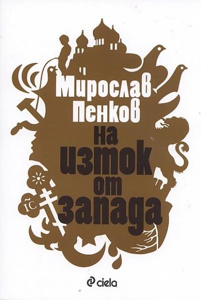 На Изток от Запада, Мирослав Пенков - Дани Пенев
