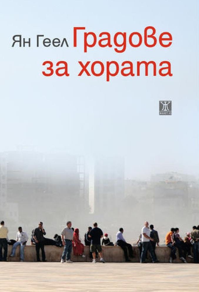 Градове за хората, Ян Геел - Дани Пенев