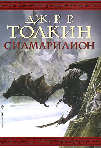 Силмарилион, Дк. Р. Р. Толкин - Дани Пенев
