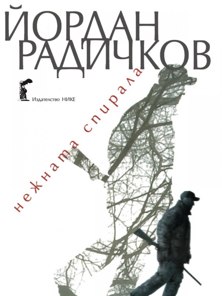 Нежната спирала, Йордан Радичков - Дани Пенев