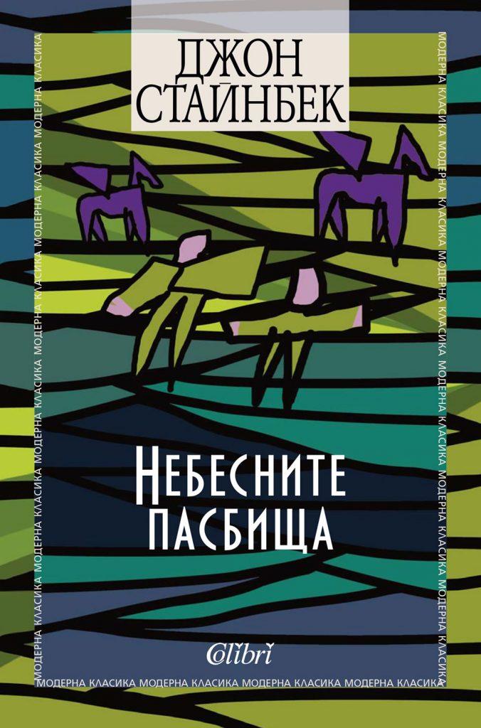 Небесните пасбища, Джон Стайнбек - Дани Пенев