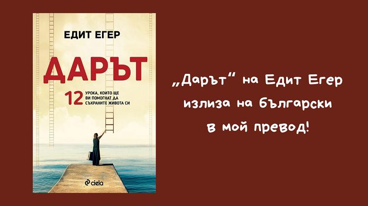Дарът - Едит Егер