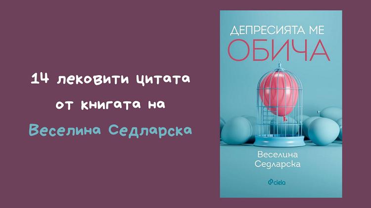 Депресията ме обича - Веселина Седларска