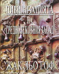 Цивилизацията на средновековния Запад, Жак Льо Гоф - Дани Пенев