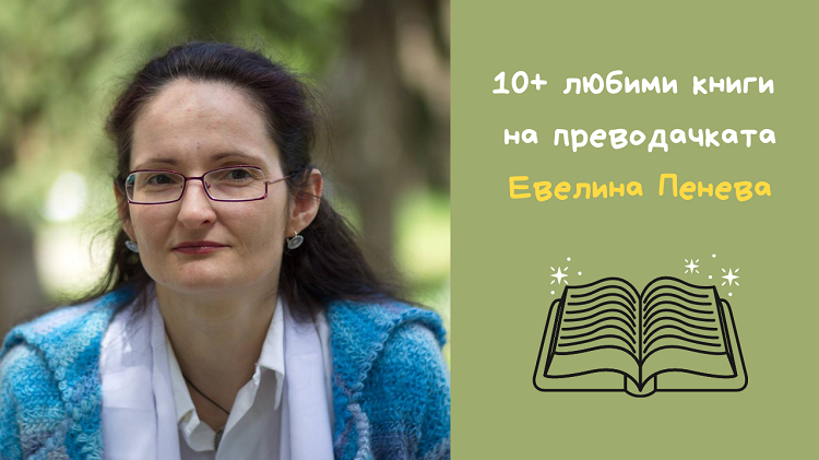 Евелина Пенева - Дани Пенев