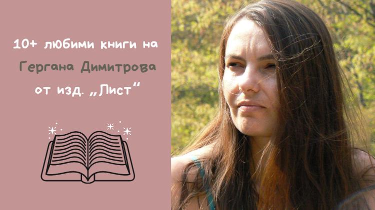 Гергана Димитрова, Лист - Дани Пенев