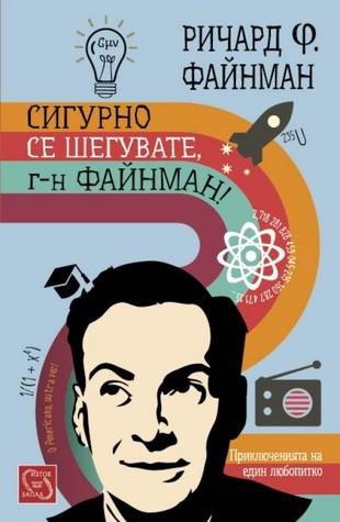 Сигурно се шегувате, г-н Файнман, Ричард Файнман - Дани Пенев