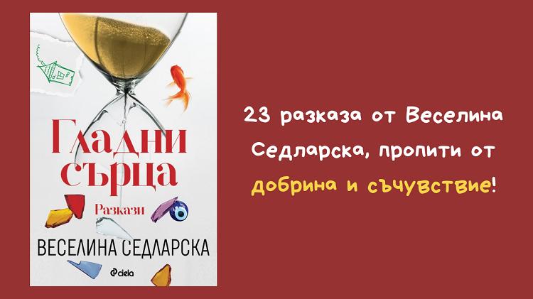Гладни сърца, Веселина Седларска